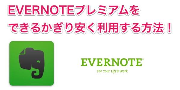 Evernoteプレミアムをできるかぎり安く利用する方法!