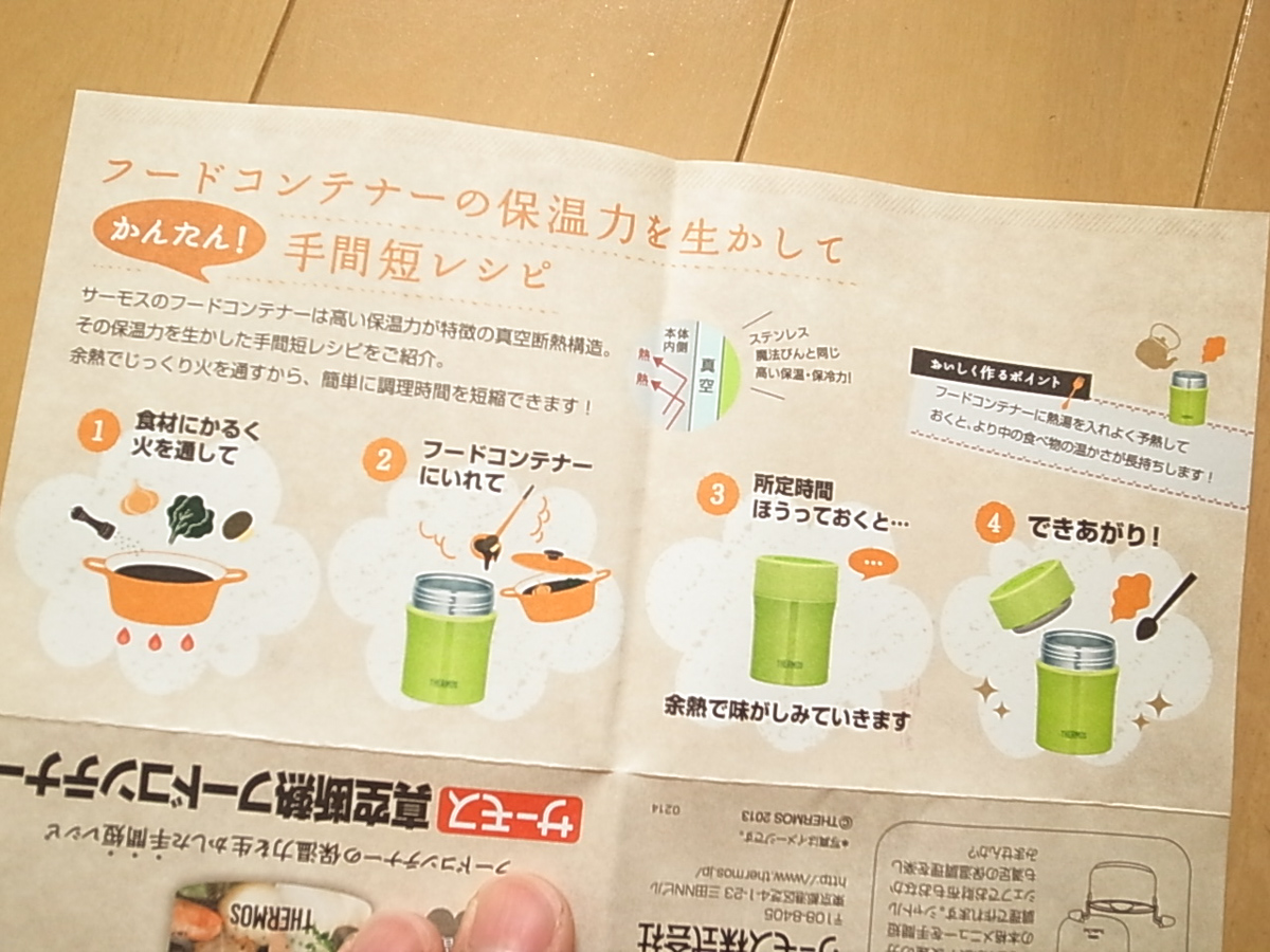 Food container 9