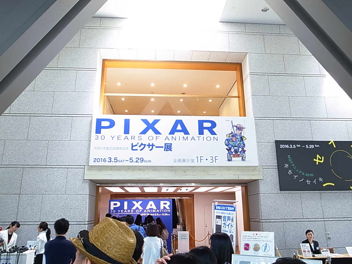 Pixar exhibition 2