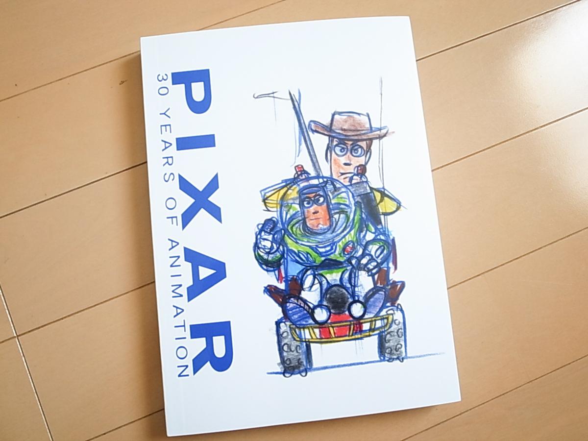 Pixar exhibition 3