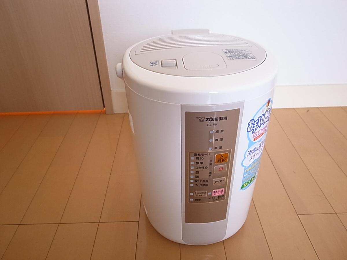 Zojirushi humidifier 3