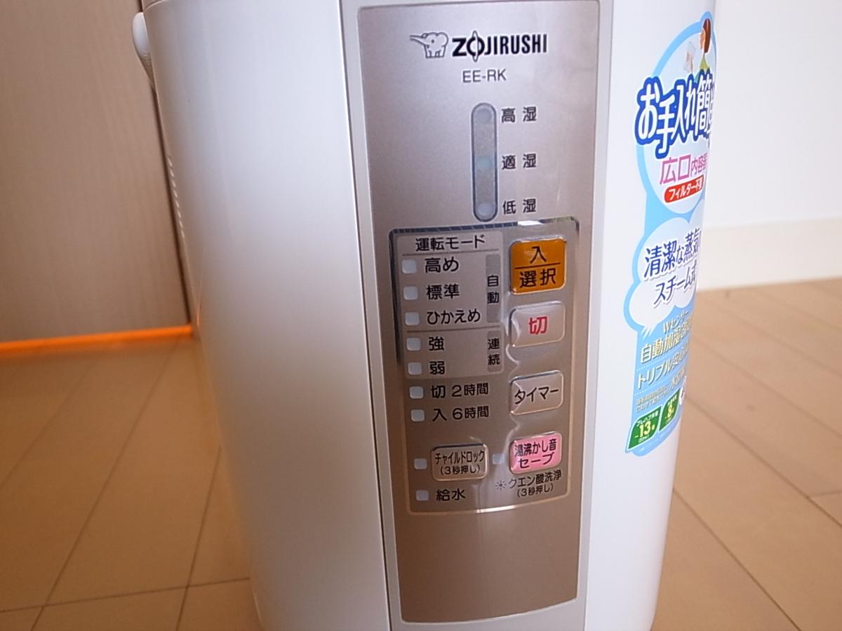 Zojirushi humidifier 4