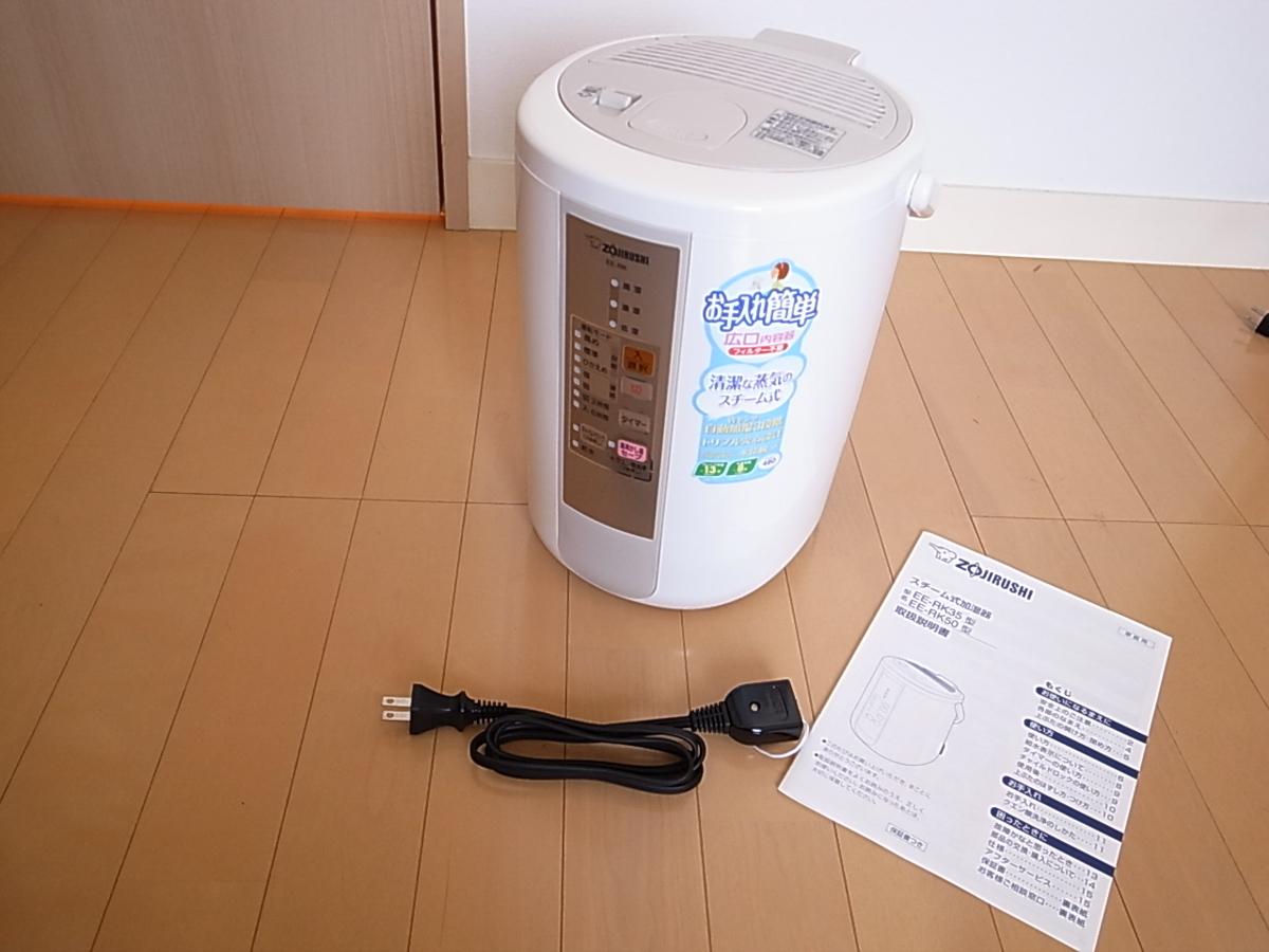 Zojirushi humidifier 9