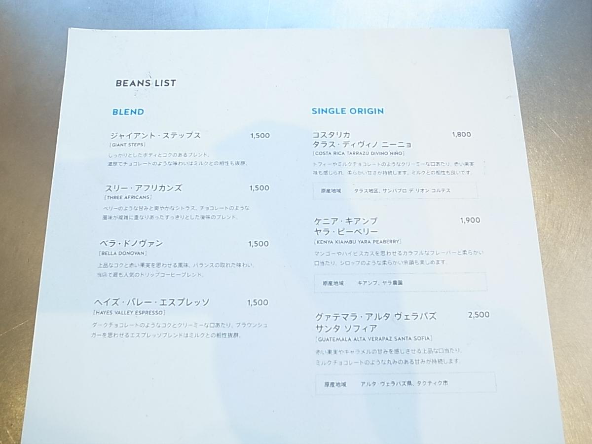 Bluebottlecoffee kiyosumi 4