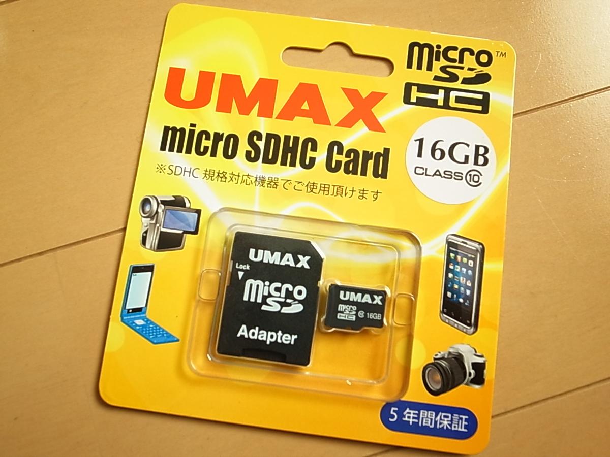 microSDカードが16GBで463円!? UMAXの「micro SDHC Card」