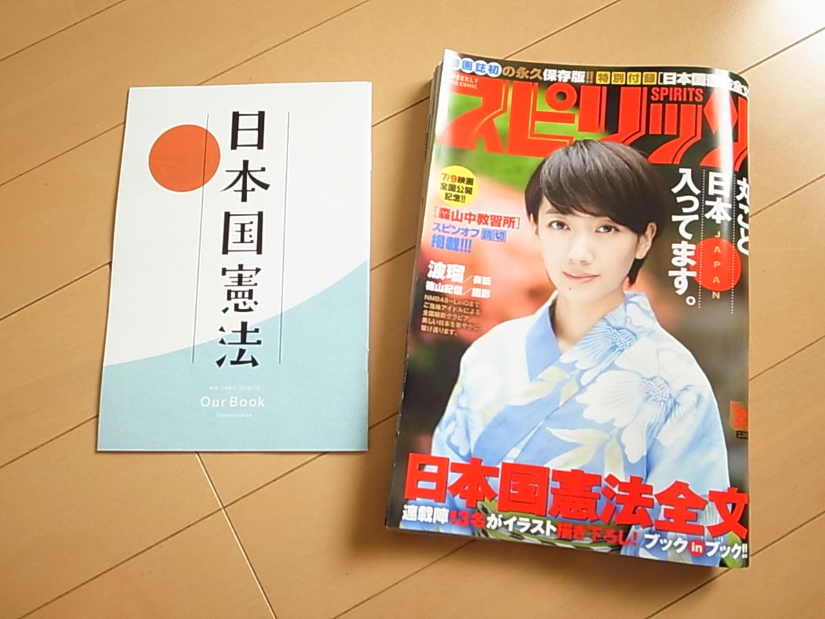 漫画誌初!「日本国憲法全文」付録付きの週刊スピリッツを買ってみた