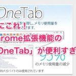 タブ魔に最適!Chrome拡張機能の「OneTab」が便利すぎ!