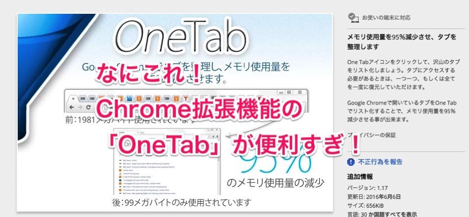 OneTab01