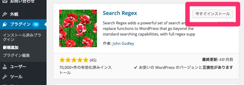 Search Regex02
