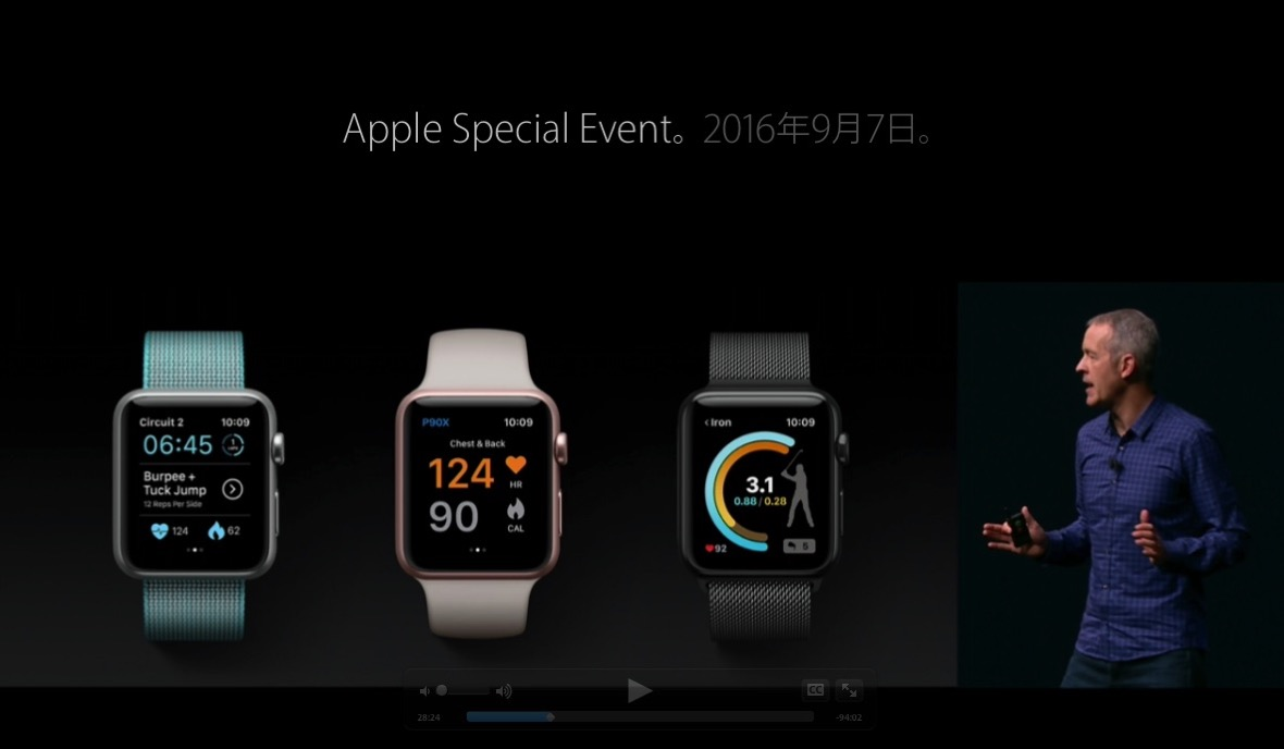 Apple special event 9 2016 02