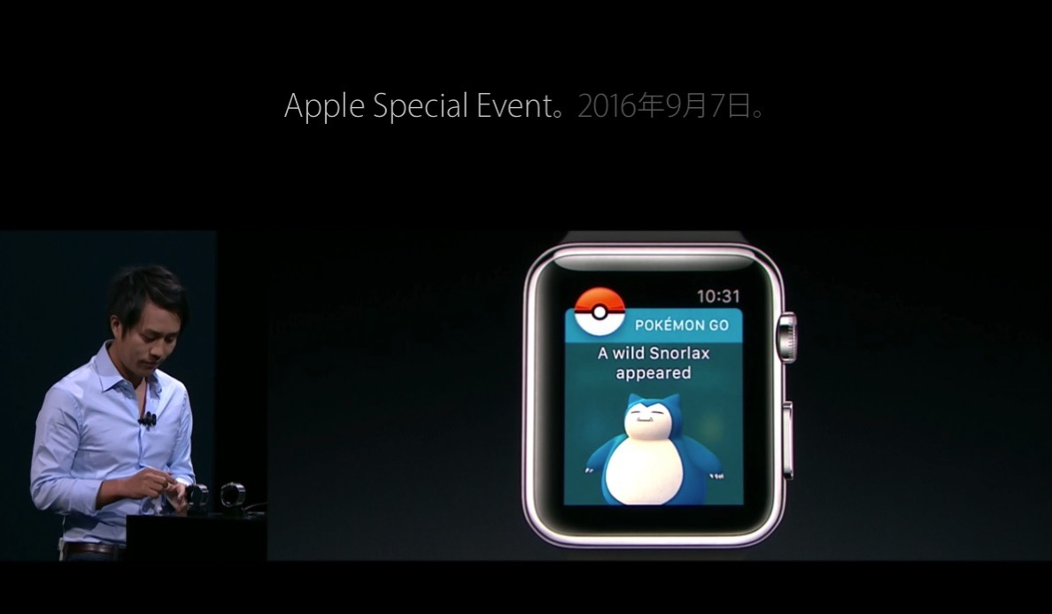 Apple special event 9 2016 03