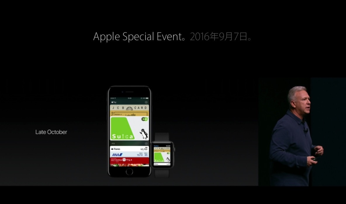 Apple special event 9 2016 07