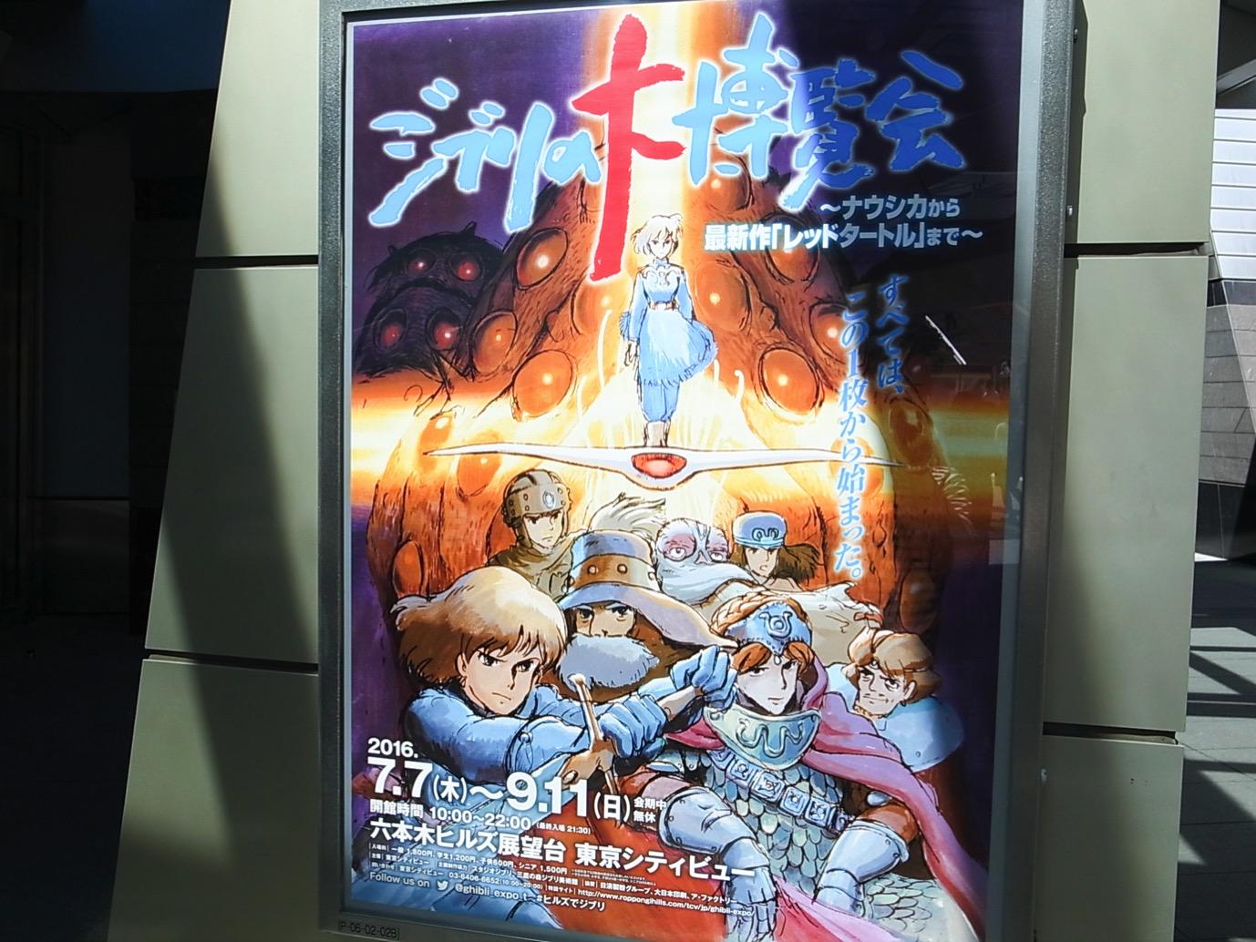 Ghibli expo 1