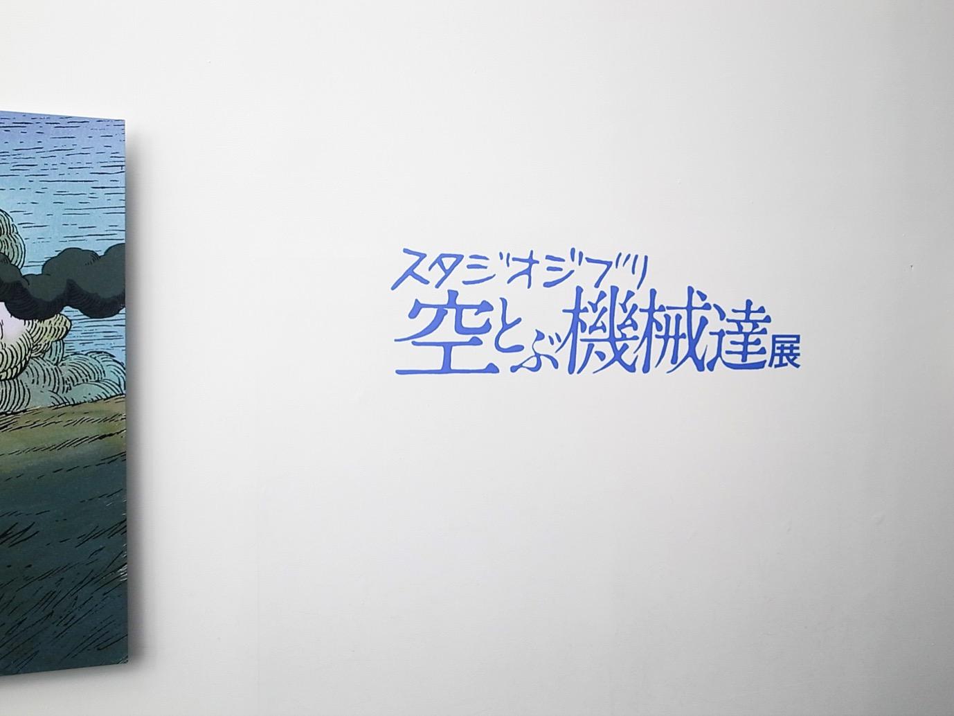 Ghibli expo 2