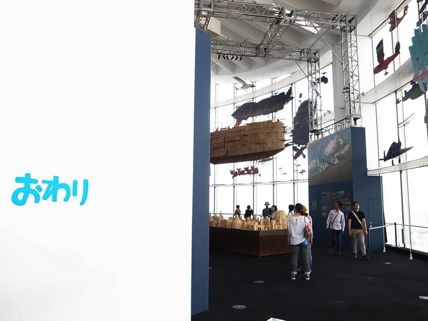 Ghibli expo 9