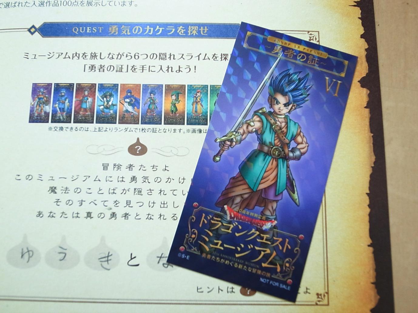 Dragon quest museum 16