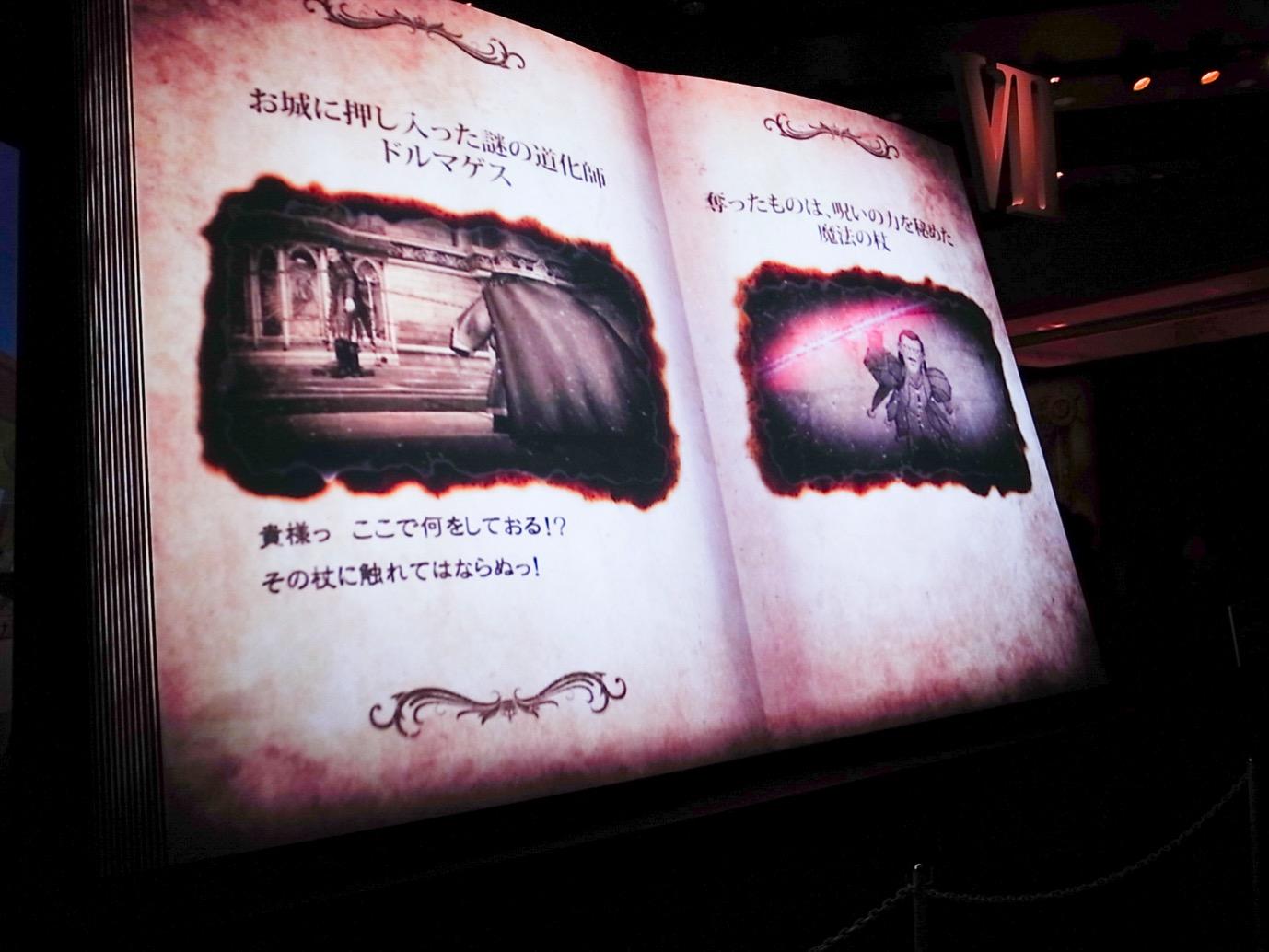 Dragon quest museum 24