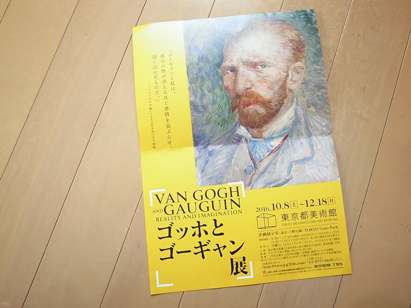 Gogh and gauguin 1