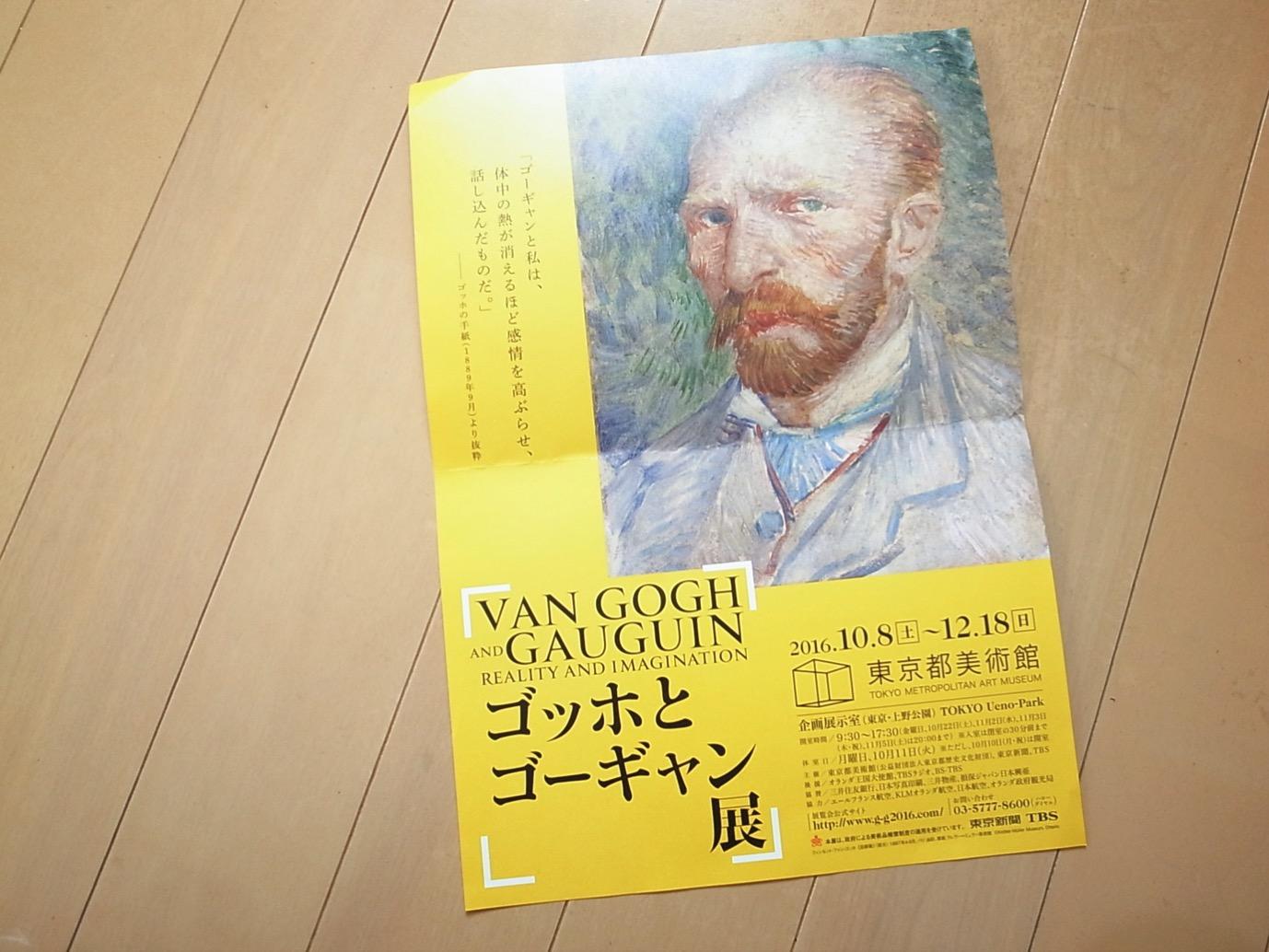 Gogh and gauguin 1