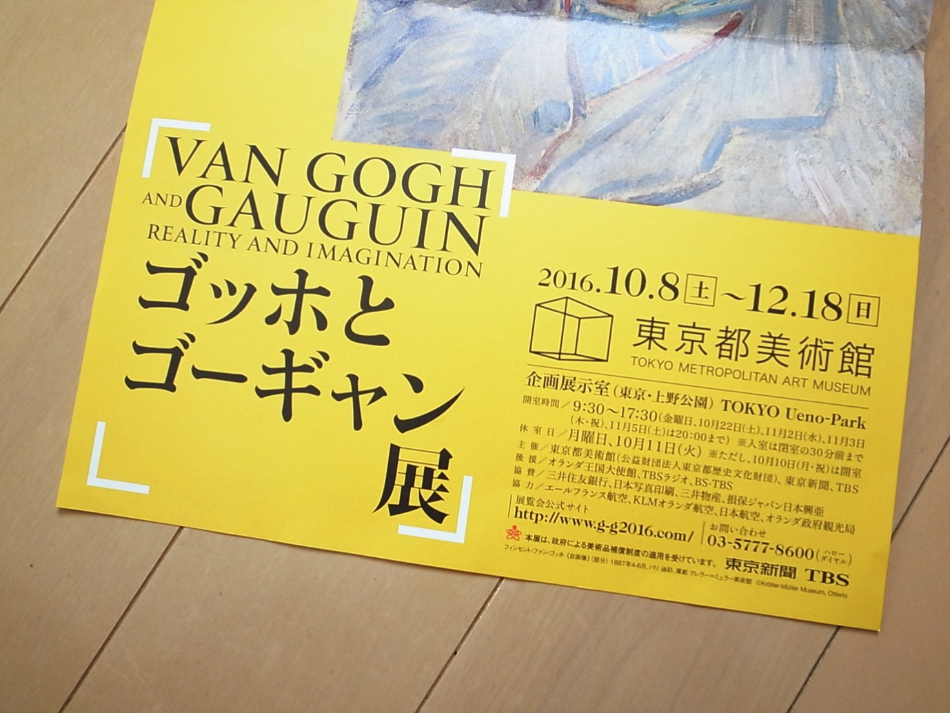 Gogh and gauguin 2