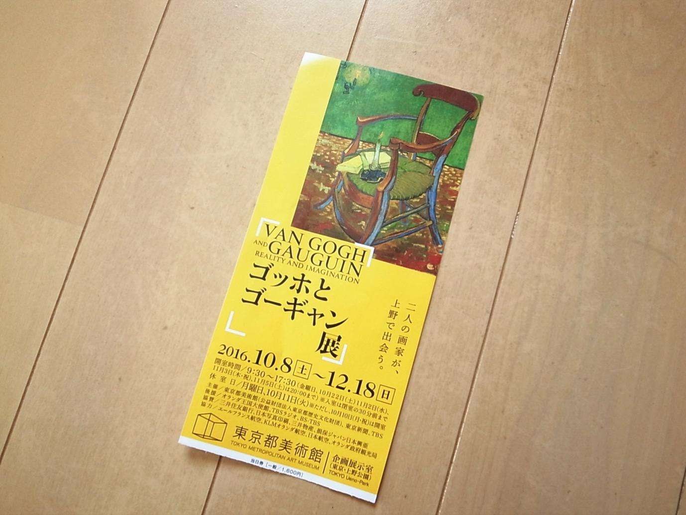 Gogh and gauguin 4