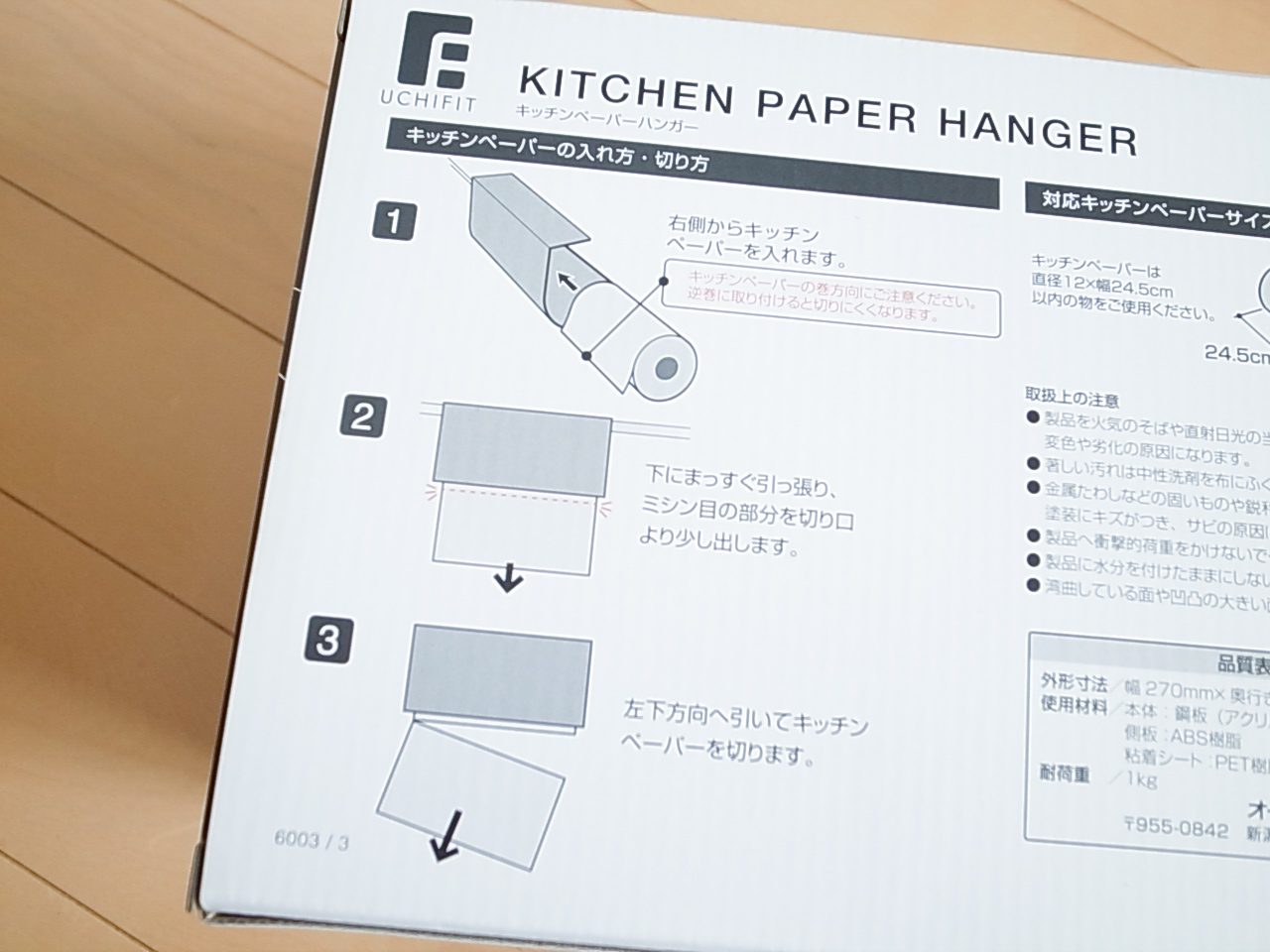 Kitchen paper hanger 2