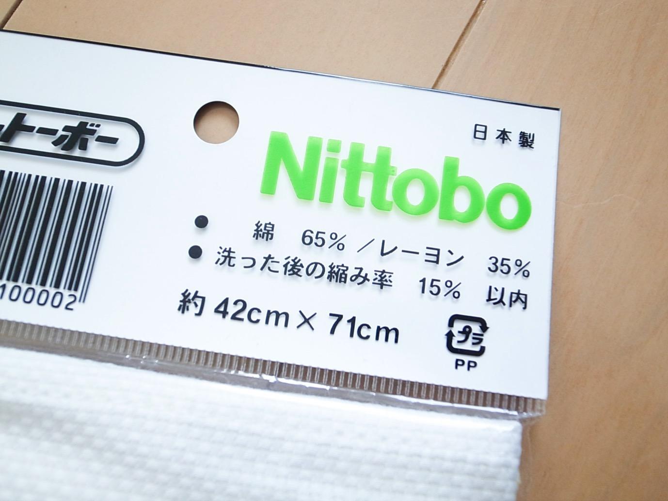 Nittobo fukin 2