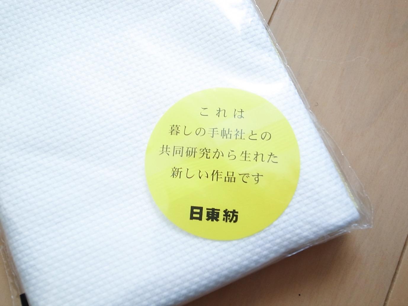 Nittobo fukin 3