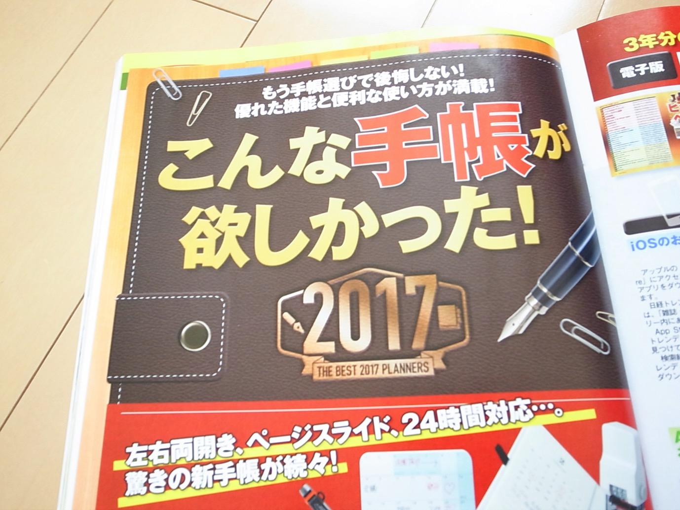 Trendy 2016 12 9