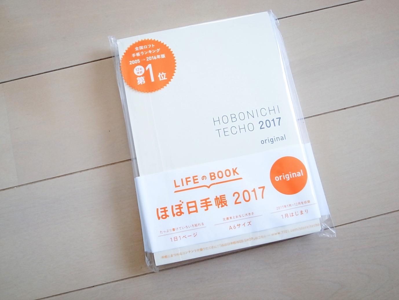 Hobonichi techo 2017 1