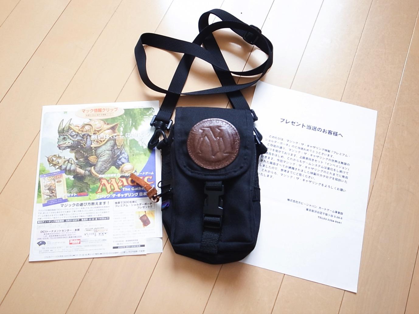 Mtg bag 1