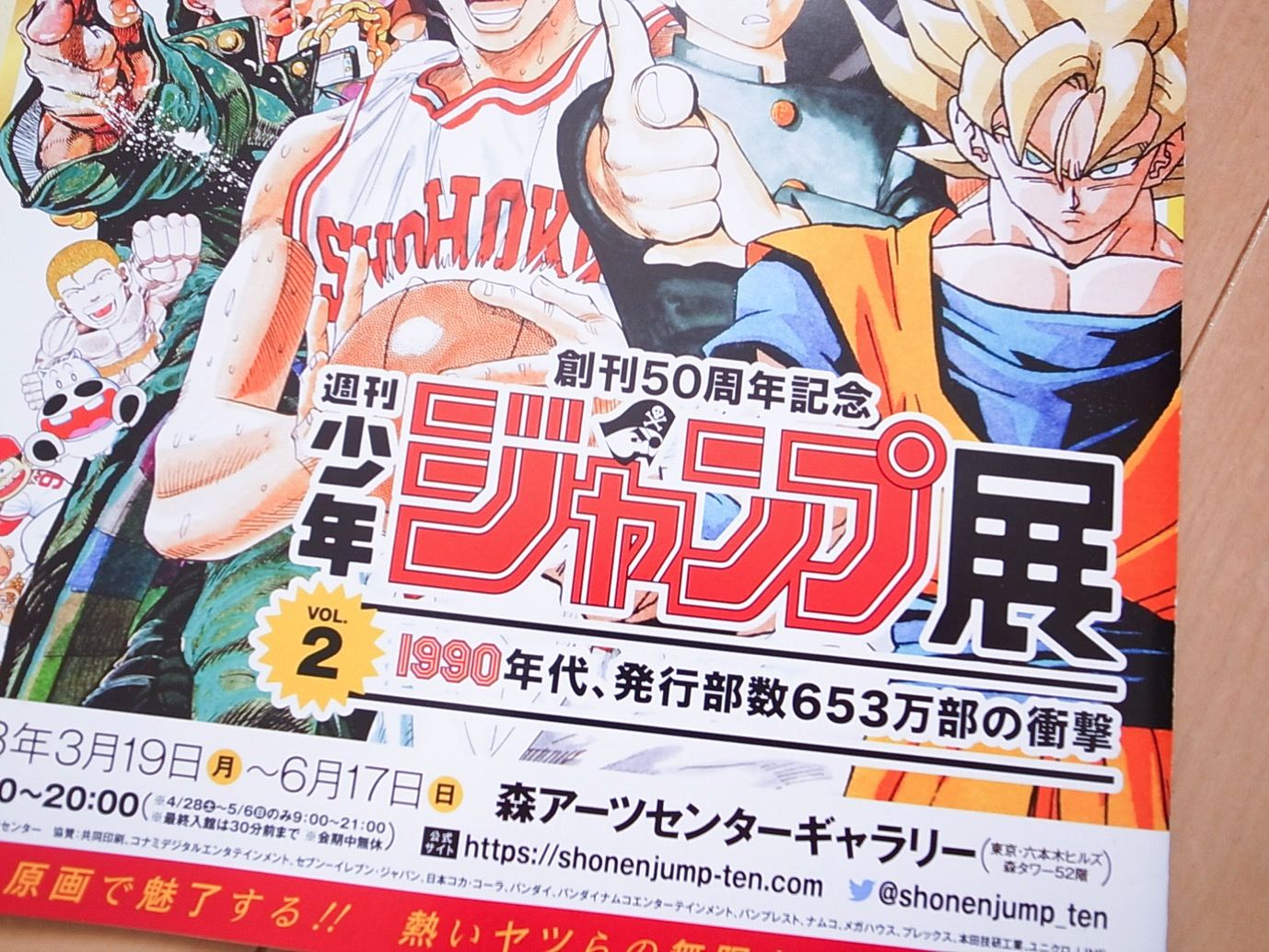 Shonenjump ten vol2 2