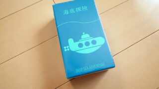 【開封】ボドゲにハマったきっかけのアートなゲーム『海底探検』